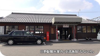 日野駅観光案内・交流施設「なないろ」