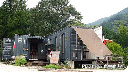 PIZZERIA 魚幸商店