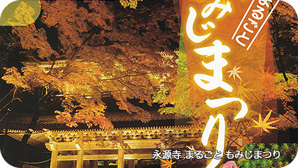 永源寺 まるごと もみじまつり