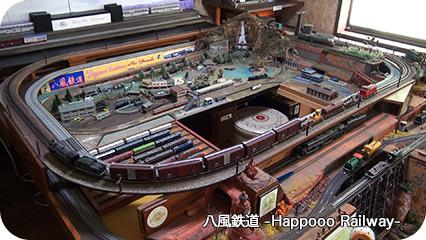 八風鉄道 -Happooo Railway-