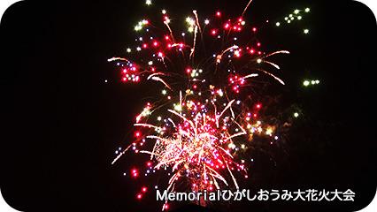 Memorialひがしおうみ大花火大会