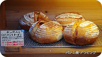 パン工房 アウビング