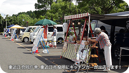 東近江合同庁舎、東近江市役所にキッチンカーが出店